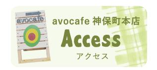 アボカフェまでのアクセス
