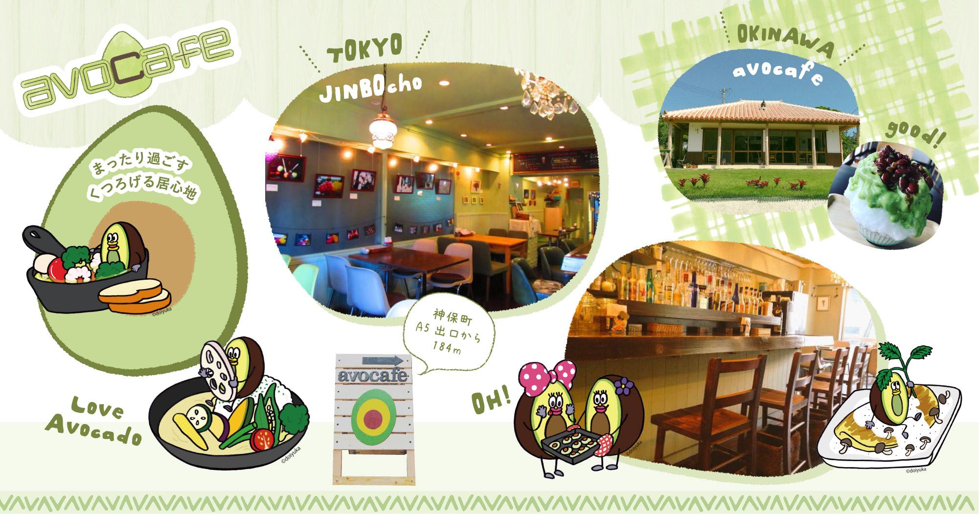 神保町 avocafe アボカフェ |  日本初のアボカド料理専門店